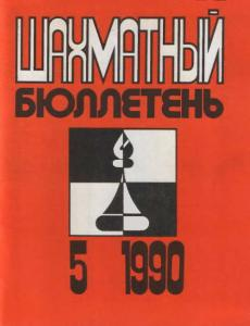 Шахматный бюллетень 1990 №05