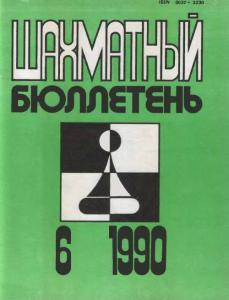 Шахматный бюллетень 1990 №06