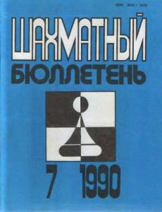 Шахматный бюллетень 1990 №07
