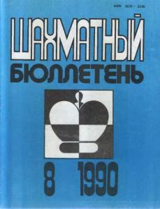 Шахматный бюллетень 1990 №08