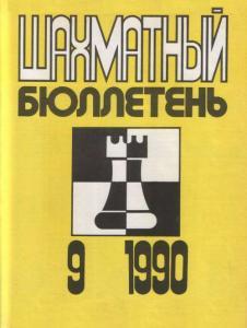 Шахматный бюллетень 1990 №09