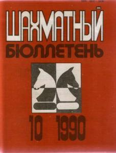 Шахматный бюллетень 1990 №10