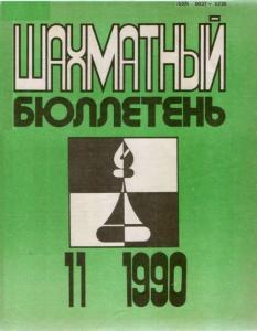 Шахматный бюллетень 1990 №11