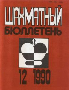Шахматный бюллетень 1990 №12