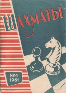 Шахматы Рига 1961 №04