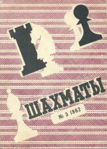 Шахматы Рига 1962 №03