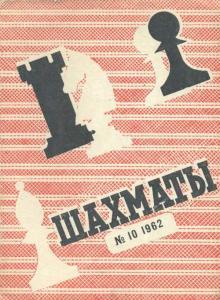 Шахматы Рига 1962 №10