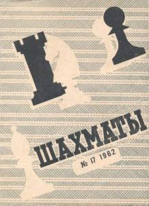Шахматы Рига 1962 №17