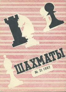 Шахматы Рига 1962 №21