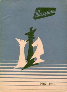 Шахматы Рига 1963 №01