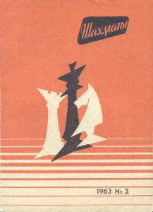 Шахматы Рига 1963 №02
