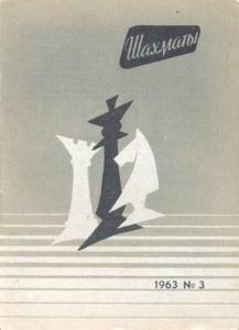 Шахматы Рига 1963 №03