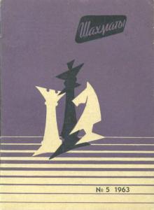 Шахматы Рига 1963 №05