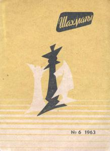 Шахматы Рига 1963 №06