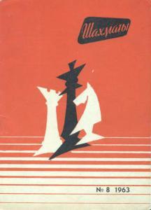 Шахматы Рига 1963 №08