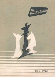 Шахматы Рига 1963 №09