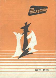 Шахматы Рига 1963 №11