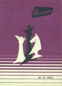 Шахматы Рига 1963 №12