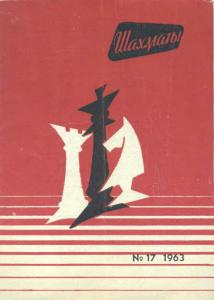 Шахматы Рига 1963 №17