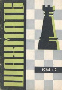 Шахматы Рига 1964 №02