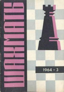 Шахматы Рига 1964 №03