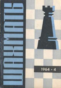 Шахматы Рига 1964 №04