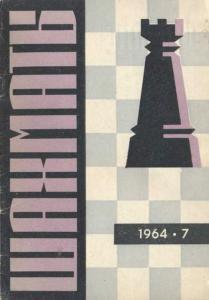 Шахматы Рига 1964 №07