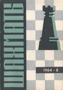 Шахматы Рига 1964 №08