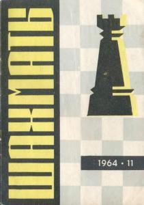 Шахматы Рига 1964 №11