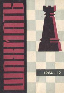 Шахматы Рига 1964 №12