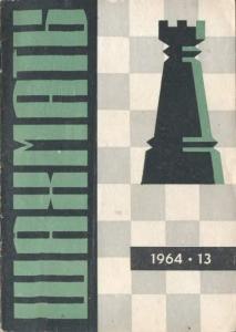 Шахматы Рига 1964 №13