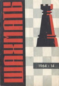 Шахматы Рига 1964 №14