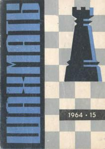 Шахматы Рига 1964 №15
