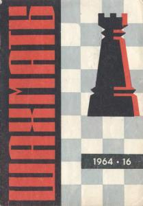 Шахматы Рига 1964 №16