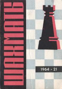 Шахматы Рига 1964 №21