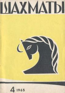 Шахматы Рига 1965 №04