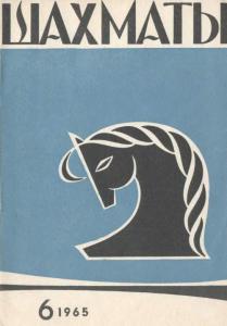 Шахматы Рига 1965 №06