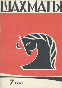 Шахматы Рига 1965 №07