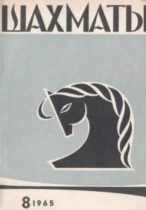 Шахматы Рига 1965 №08