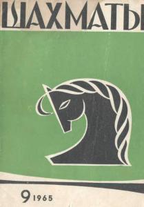 Шахматы Рига 1965 №09