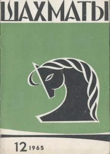 Шахматы Рига 1965 №12
