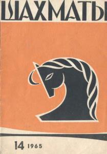 Шахматы Рига 1965 №14