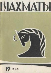 Шахматы Рига 1965 №19