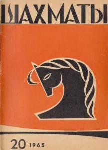 Шахматы Рига 1965 №20