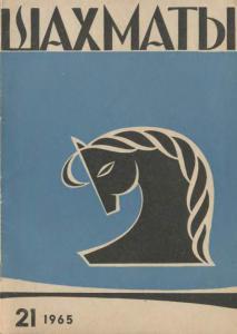 Шахматы Рига 1965 №21