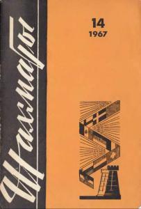 Шахматы Рига 1967 №14