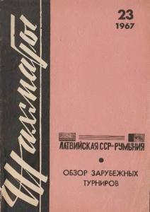 Шахматы Рига 1967 №23