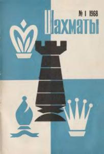 Шахматы Рига 1968 №01