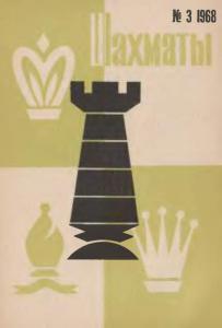 Шахматы Рига 1968 №03