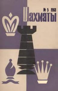 Шахматы Рига 1968 №05
